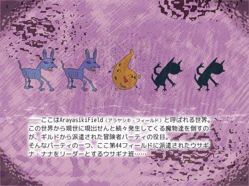 Arayasiki Field〜ウサギナ憂鬱〜 Game Screen Shot5