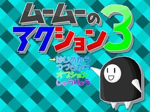 ムームーのアクション3 Game Screen Shot2
