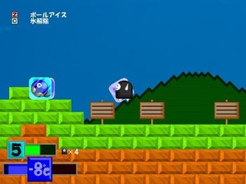 ムームーのアクション3 Game Screen Shots