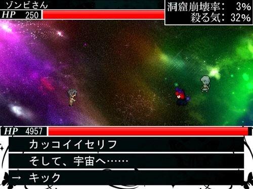 Wish Disproportionate Game Screen Shot1