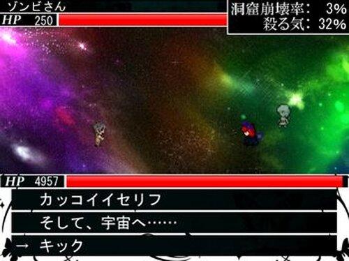 Wish Disproportionate Game Screen Shots