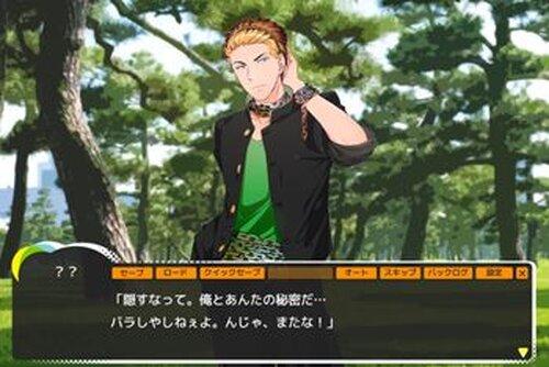 イケメン千秋楽~体験版~ Game Screen Shot5