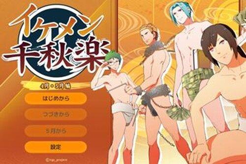 イケメン千秋楽~体験版~ Game Screen Shots