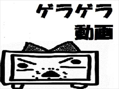 ゲラゲラ動画 Game Screen Shots