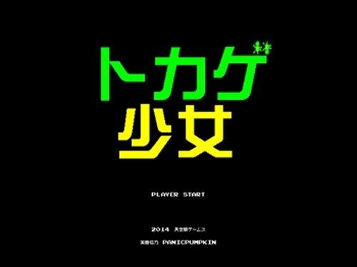 トカゲ少女 Game Screen Shot2