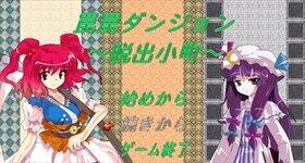 罠罠ダンジョン ~脱出小町~ Game Screen Shot2