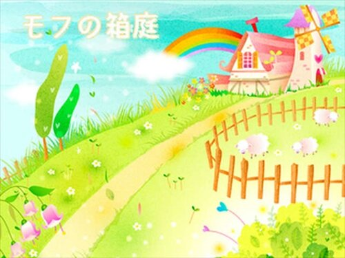 モフの箱庭 Game Screen Shot1