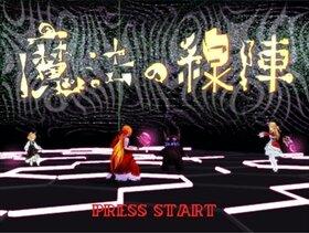 魔法の線陣v1.50 Game Screen Shot2