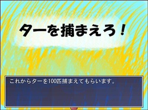 夕一を捕まえろ! Game Screen Shot2