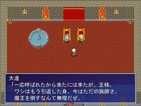 大造爺さんと魔法銃《マギカ・ガン》 Game Screen Shot2