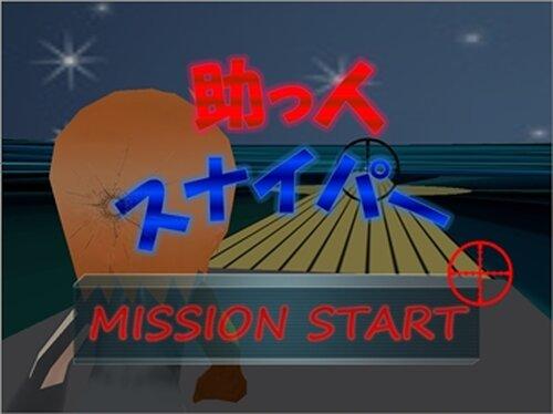 助っ人スナイパー Game Screen Shot2