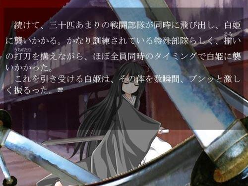 白姫十夜 全年齢用体験版 Game Screen Shot1