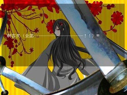 白姫十夜 全年齢用体験版 Game Screen Shot2