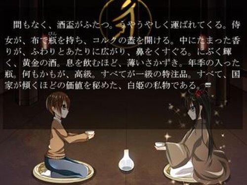 白姫十夜 全年齢用体験版 Game Screen Shot4