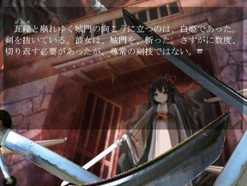 白姫十夜 全年齢用体験版 Game Screen Shot5