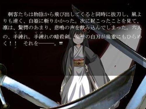 白姫十夜 全年齢用体験版 Game Screen Shots