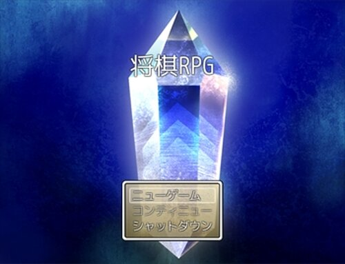 将棋RPG Game Screen Shot2