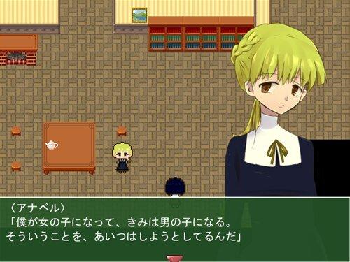 ツガイドール Game Screen Shot1