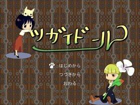 ツガイドール Game Screen Shot2