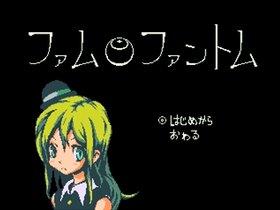 ファム・ファントム Game Screen Shot2