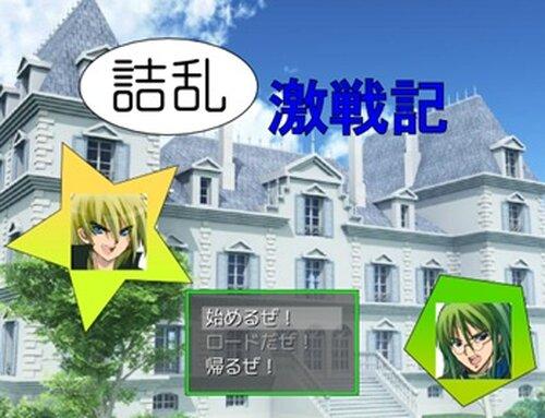 詰乱激戦記 Game Screen Shot2