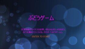 ぶどうゲーム Game Screen Shot2