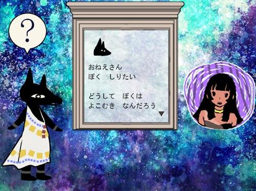あぬびすぼうや の ぼうけん Game Screen Shot