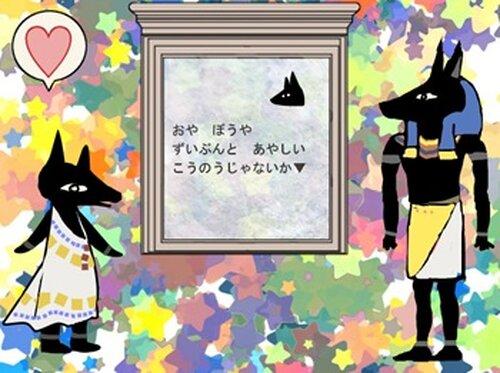 あぬびすぼうや の ぼうけん Game Screen Shot2