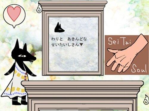 あぬびすぼうや の ぼうけん Game Screen Shot5