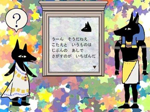 あぬびすぼうや の ぼうけん Game Screen Shots
