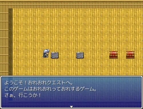 おれおれクエスト Game Screen Shot