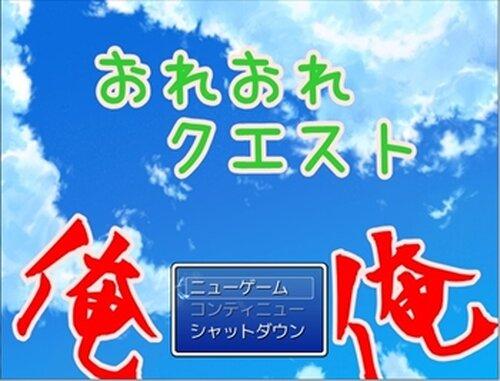おれおれクエスト Game Screen Shots