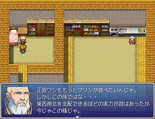 俺の求めた最高のプリン Game Screen Shot3