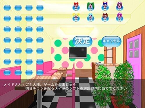 めいめいマインド Game Screen Shot3