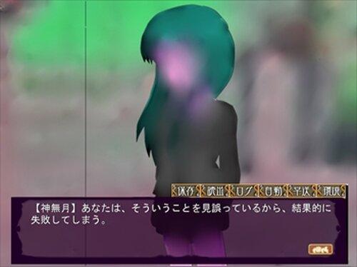 karma-深窈- Game Screen Shot5