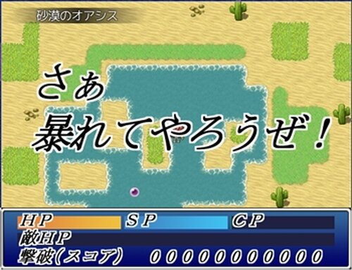 カティナバーニング(仮 Game Screen Shots