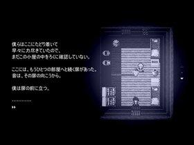 瞳の中のアビス Game Screen Shot2