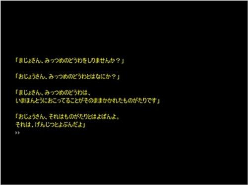 瞳の中のアビス Game Screen Shot3