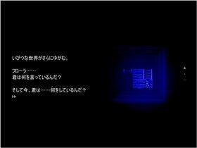 瞳の中のアビス Game Screen Shot4