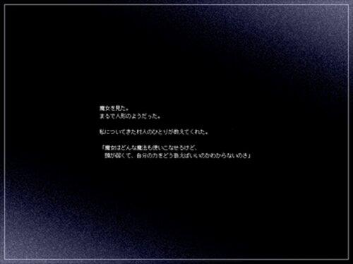瞳の中のアビス Game Screen Shot5