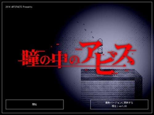 瞳の中のアビス Game Screen Shots
