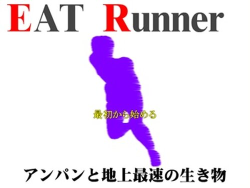 EAT Runner アンパンと地上最速の生き物 Game Screen Shot2
