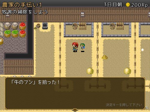 RPGを初めて遊ぶ人のためのRPG ver1.34 Game Screen Shot1