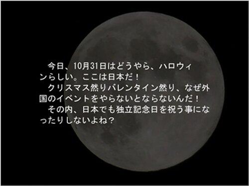 ハロウィン★お菓子をくれないからイタズラするぞ★ Game Screen Shot2