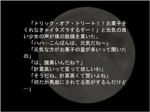 ハロウィン★お菓子をくれないからイタズラするぞ★ Game Screen Shots