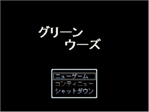 グリーンウーズ Game Screen Shot2