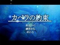 カペラの約束のゲーム画面
