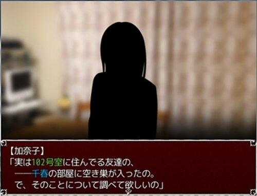 扉 Game Screen Shots