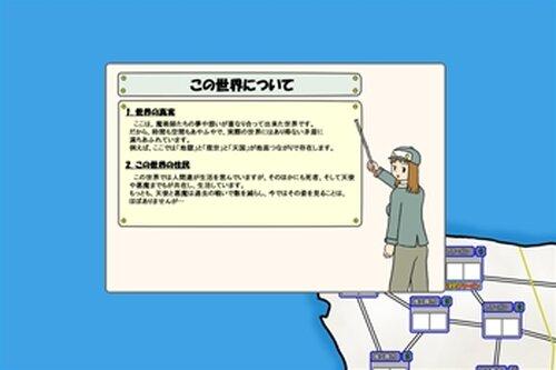 ほしぞらのマホウ Game Screen Shot2