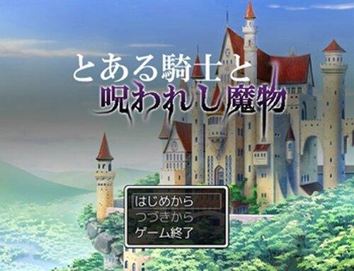 とある騎士と呪われし魔物 Game Screen Shots